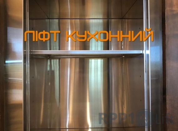 Ліфт для кухні у Буковель